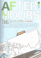 AFTERHOURS Issue#16